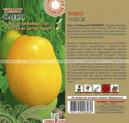 Как получить качественные помидоры «олеся»