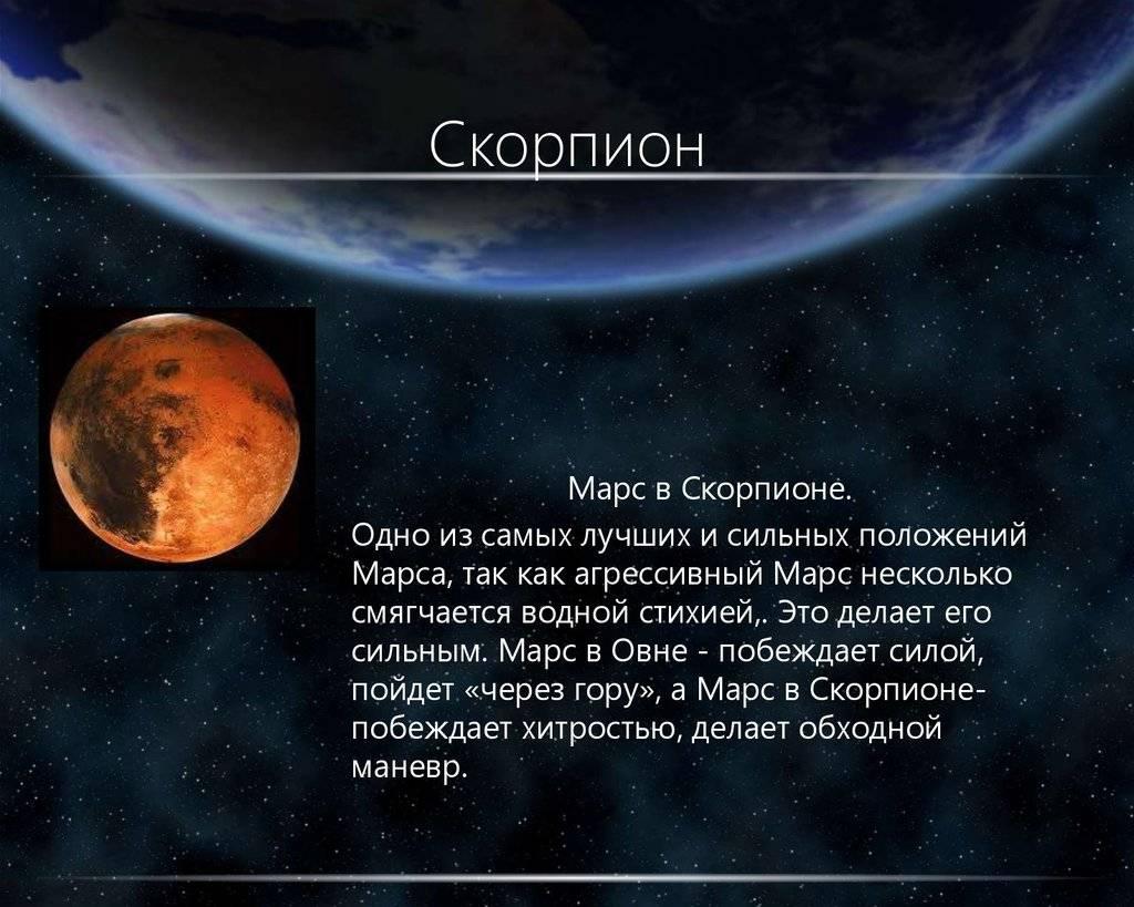 Луна в скорпионе у женщины ( характеристика ) черная и белая луна
