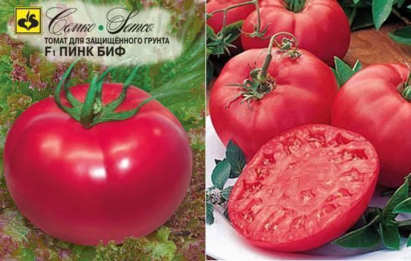 ✅ биг биф: описание сорта томата, характеристики помидоров, посев - tehnomir32.ru